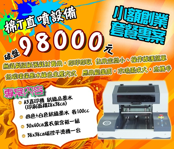 桌上型紡織印刷機