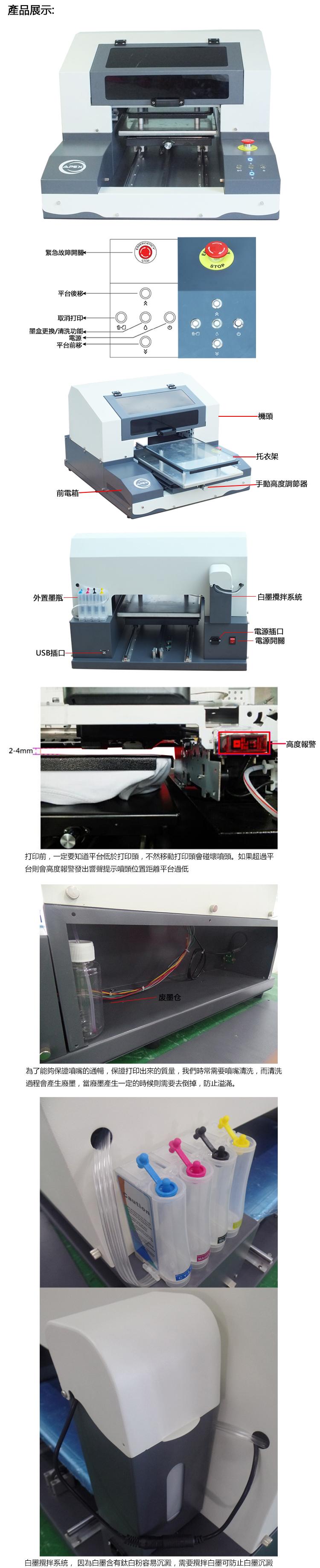 數位紡織印刷機 桌上型