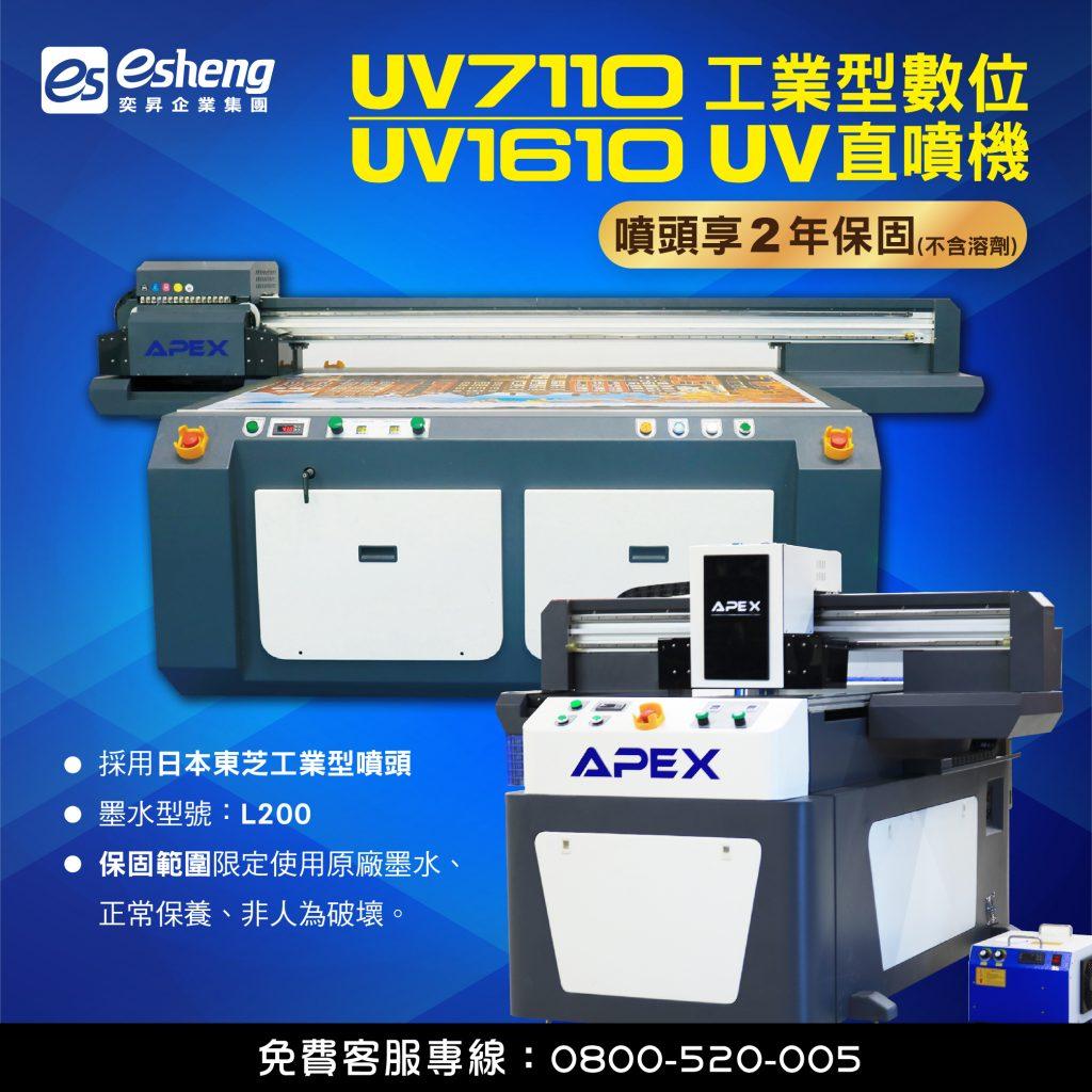 日本噴頭工業UV印刷