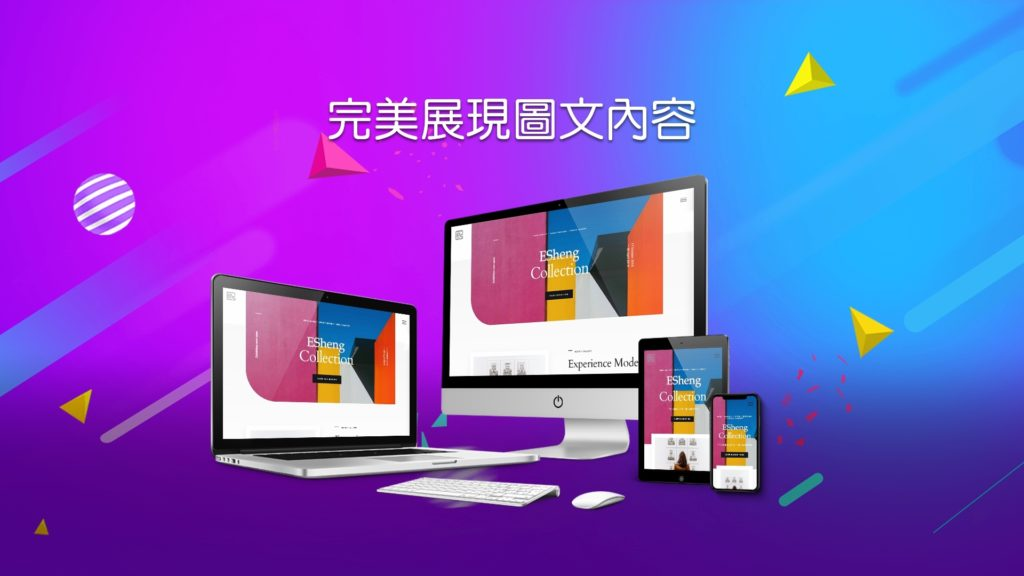 好的網站網頁設計提供各種裝置RWD智慧型顯示