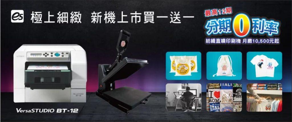 Versa STUDIO BT-12 A4桌上型紡織機