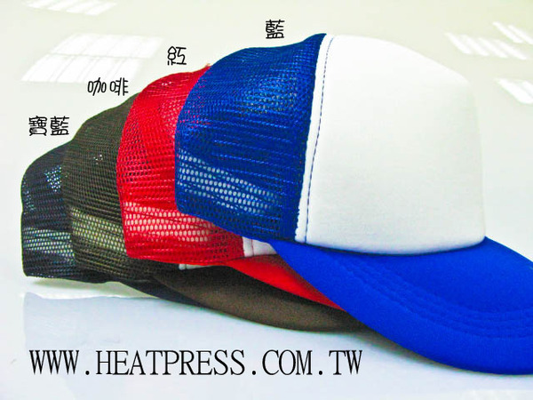 熱昇華轉印網帽