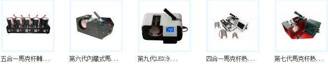 提供多種熱昇華轉印馬克杯設備 熱轉印相片馬克杯機