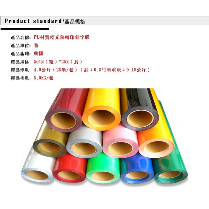 PU轉印紙 轉印膜 轉印貼 膠貼 耐熱貼 耐熱膠膜 刻字膜 熱轉印膜 雕刻膜