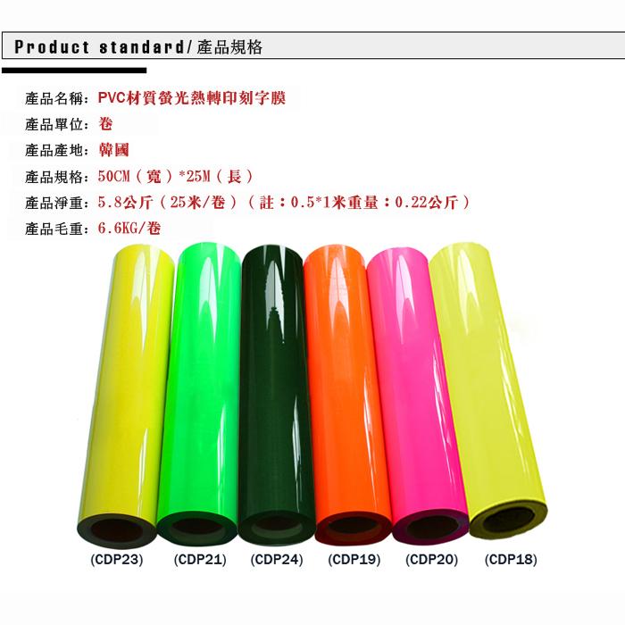 PVC熱轉印膜 刻字膜 膠膜 轉印
