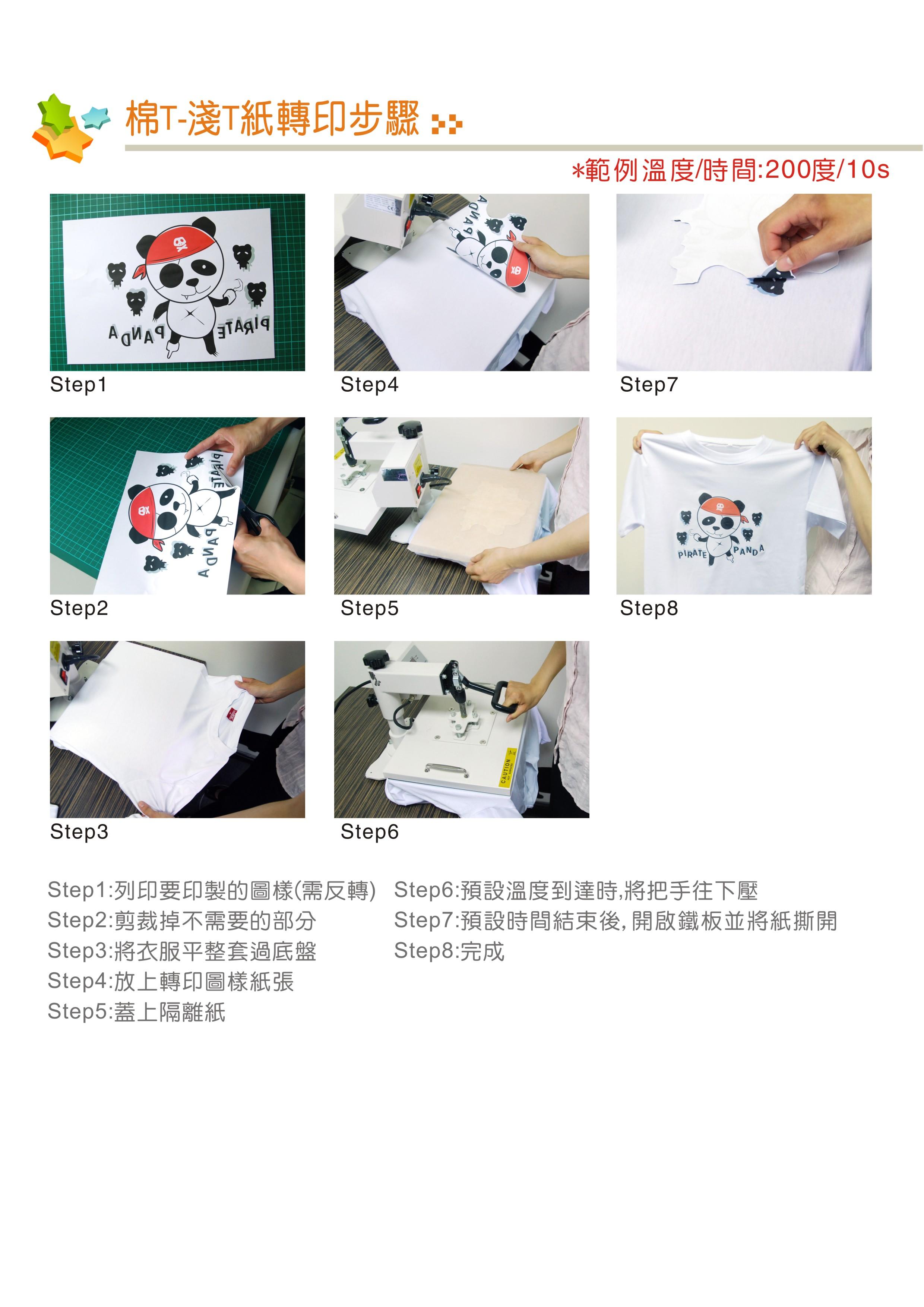 棉質布料T-shirt轉印紙轉印過程