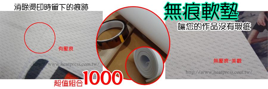 無紋軟墊適用在熱昇華轉印上