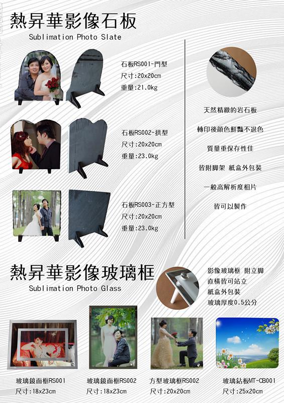熱昇華影像石板-熱昇華墨水-轉印耗材